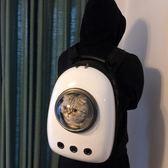 寵物包 寵物包太空外出便攜艙狗狗包貓咪雙肩貓袋背包貓包狗背