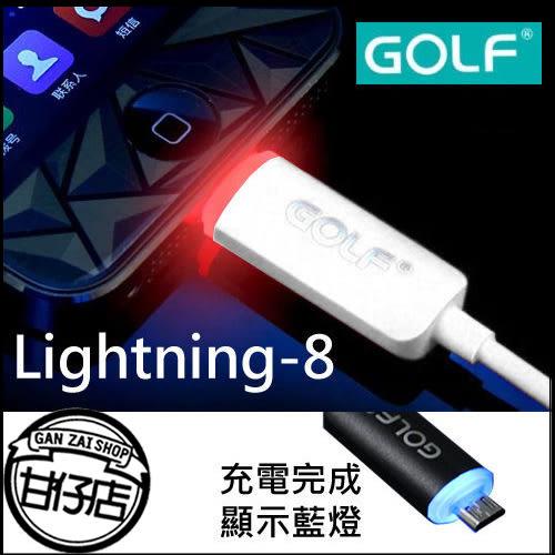Golf 高速 發光 充電顯示 Lightning 傳輸線 充電線 iphone6 6S plus 5 5s 5c iPad Air 5 mini 2 甘仔店3C配件