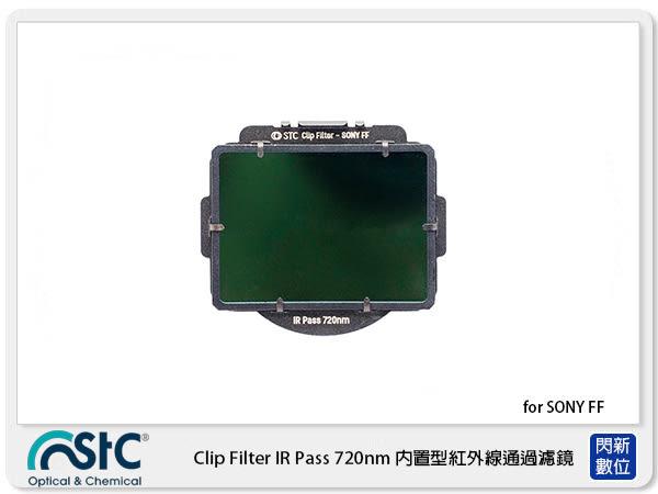 STC Clip Filter IR Pass 720nm 內置型紅外線通過濾鏡 for SONY FF (公司貨)