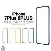 犀牛盾MOD NX 邊條iPhone 7Plus 8PLUS 防摔手機殼邊框背蓋兩用保護殼 邊框條