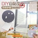 DIY自黏型防蚊紗窗 130x150cm 附魔鬼沾 隱形紗窗 透明網紗【DA120】《約翰家庭百貨