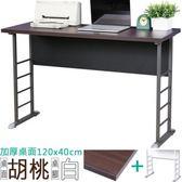 Homelik 查理120x40工作桌(加厚桌面)桌面-胡桃/桌腳-亮白