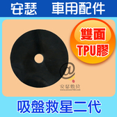 雙面TPU膠【Anra 吸盤車架救星 】(2入) 吸盤老化 救星 吸盤 黏貼 車架 全適用 輔助片 貼片