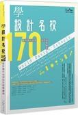 學設計名校170:最詳盡的全球設計留學寶典【城邦讀書花園】
