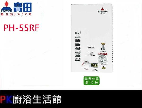 【PK廚浴生活館】高雄寶田牌熱水器 PH-55RF(12L) 屋外型智慧恆溫熱水器