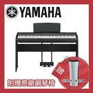 【敦煌樂器】YAMAHA P125B 8...