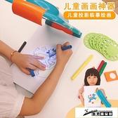 塗鴉桌 出口好品質兒童投影畫板繪畫啟蒙學畫水彩筆描紅男女孩禮物3456歲 酷男
