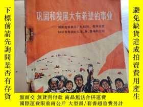 二手書博民逛書店罕見鞏固和發展大有希望的事業Y265141 略 湖南人民出版社