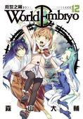 World Embryo ~ 救世之繭 ~12