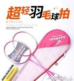 羽毛球拍情侶2支裝超輕家用初學者學生訓練專用進攻型羽毛球拍    【新年免運】