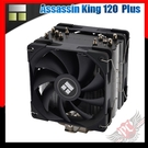 [ PCPARTY ] 利民 Thermalright Assassin King 120 Plus 刺靈王 單塔 散熱器