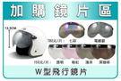三扣式 耐磨W鏡︰透明、茶色、深黑