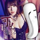 【緁希情趣精品】可兒KEER 2-中國超人氣名模 智能模擬互動式7國語言銷魂嬌喘聲震動自慰杯
