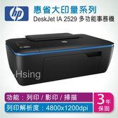 HP DeskJet IA 2529 惠省大印量多功能事務機