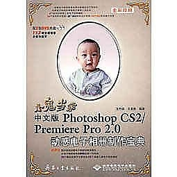 簡體書-十日到貨 R3Y【小鬼當家:中文版Photoshop CS2/Premiere Pro2.0動感電子相冊製作寶典(附光...