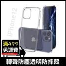 專利 轉聲防塵保護殼 iPhone 12 Pro Max/12 Mini 透明殼 保護套 手機殼 軟殼 四角防摔 背蓋