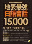 地表最強日語會話15,000