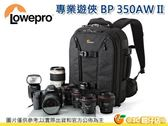 LOWEPRO 羅普 專業遊俠 Pro Runner BP 350 AW II 雙肩後背相機包 旅行 腰帶 13吋筆電 單眼 攝影 70-200mm L65