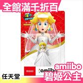 日本 任天堂 amiibo 碧姬公主 超級瑪利 奧德賽 白紗禮服婚禮 NFC【小福部屋】