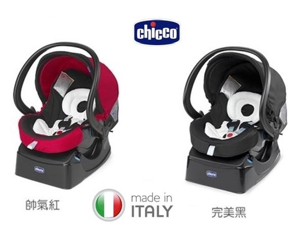 【義大利 CHICCO】 AUTO-FIX FAST手提汽座/提籃式汽座/汽車安全座椅【六甲媽咪】