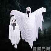 萬聖節服裝幽靈服裝兒童表演道具成人化妝舞會服飾萬聖節幽靈披風至簡元素
