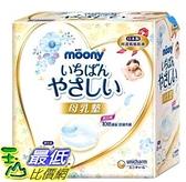 [COSCO代購] W288869 Moony母乳墊36片4包入