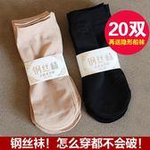 春秋絲襪短襪女士防勾絲鋼絲襪黑色肉色超薄天鵝絨防滑短筒水晶絲