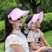 遮陽帽女 男女通用戶外親子遮陽帽休閒百搭太陽帽紫外線帽兒童曬帽 卡菲婭