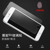 LG 9H鋼化螢幕玻璃保護貼(霧面) 手機螢幕保護貼 鋼化玻璃貼【QQA62】玻璃保護貼