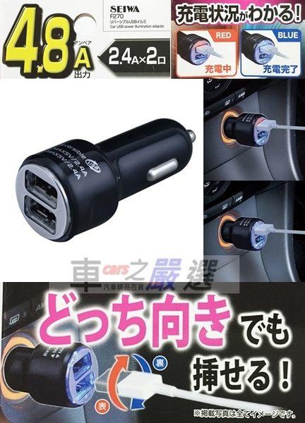 車之嚴選 cars_go 汽車用品【F270】日本 SEIWA 4.8A 雙USB點煙器鍍鉻電源插座擴充器車充