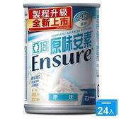 【單罐】亞培安素 原味 237ml