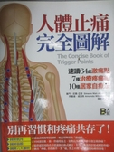 【書寶二手書T2/醫療_XCZ】人體止痛完全圖解_塞門‧尼爾‧亞瑟