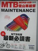 【書寶二手書T1/嗜好_ZJO】Bicycle club系列-登山車維修-從維修到組裝都不再是難題
