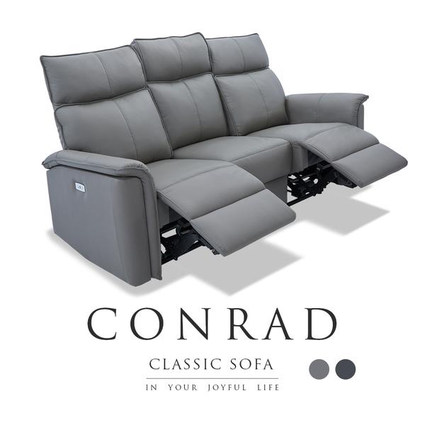 三人座 康拉德半牛皮三人機能電動可躺式沙發/2色/H&D東稻家居