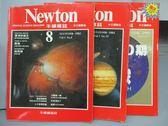 【書寶二手書T8/雜誌期刊_PBU】牛頓_8+10+100期_共3本合售_星球的誕生等