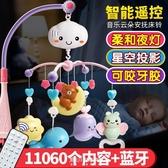 嬰兒床鈴0-1歲3-6個月寶寶玩具5新生2搖鈴床上掛件音樂旋轉床頭鈴 現貨快出