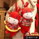 現貨 2021牛年吉祥物公仔禮物毛絨玩具小牛娃娃可愛生肖牛玩偶【全館免運】