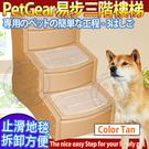 【培菓平價寵物網 】 美國PetGear》PG-9730TN易步三階樓梯-牛奶糖63*40*58cm
