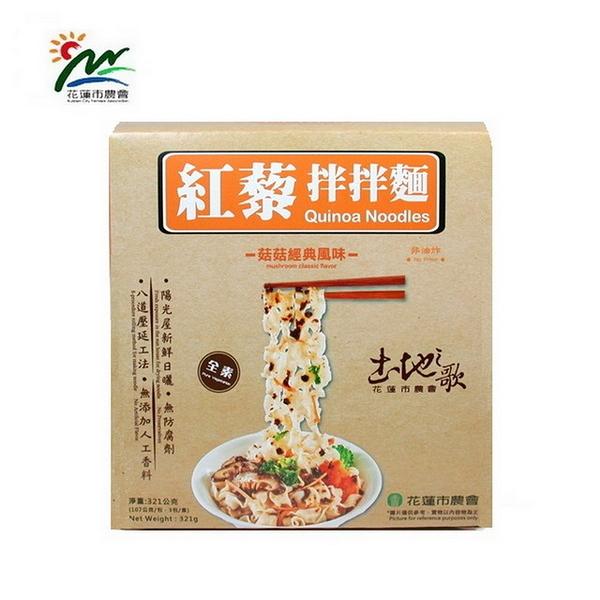 【花蓮市農會】紅藜拌拌麵-經典(321g/盒)