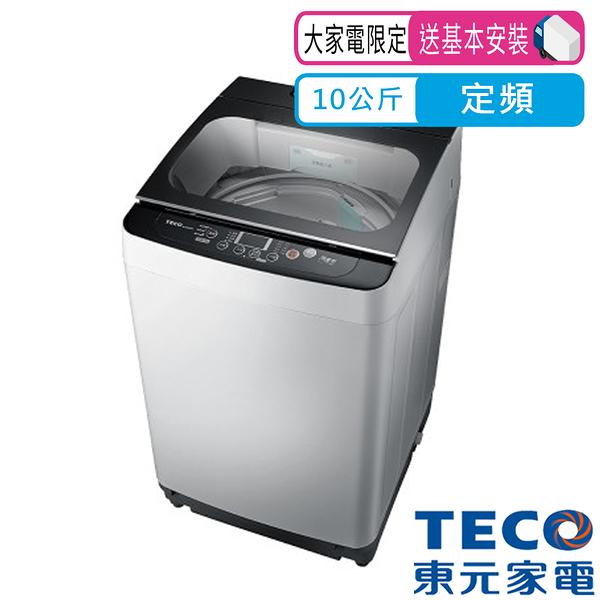 【TECO 東元】10公斤FUZZY人工智慧小蠻腰洗衣機 W1039FW (含基本安裝+舊機回收)