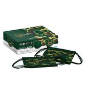 中衛醫療口罩-軍綠迷彩30片混盒裝_台灣製造 【康是美】