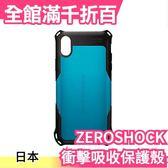 【iPhoneXs 藍色】日本 ELECOM ZEROSHOCK 超衝擊吸收保護殼 手機殼【小福部屋】