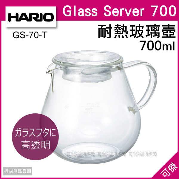 HARIO 耐熱玻璃咖啡壺 GS-70-T 咖啡分享壺 玻璃壺 700ml 優美弧形設計