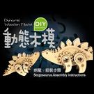 【收藏天地】台灣紀念品*DIY動態木模-劍龍/ 擺飾 禮物 文創 可愛 小物