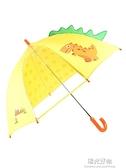折傘雨傘uncledog恐龍兒童男女童寶寶幼兒園小童透明窗小孩兒童傘輕便 NMS陽光好物
