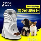 迷你自動餵食器寵物定時器 貓狗餵食智慧投食循環 港仔會社