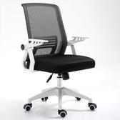 電腦椅 家用辦公椅升降轉椅職員椅會議椅學生宿舍椅子弓型座椅 年底清倉8折