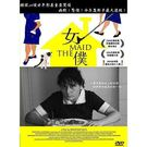 女僕(THE MAID) DVD