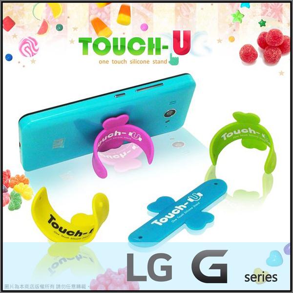 ◆TC-01 TOUCH-U 矽膠手機支架/固定架/懶人支架/LG G2 D802/mini D620/G3/G3 Beat/G4/G4c/Stylus/Beat