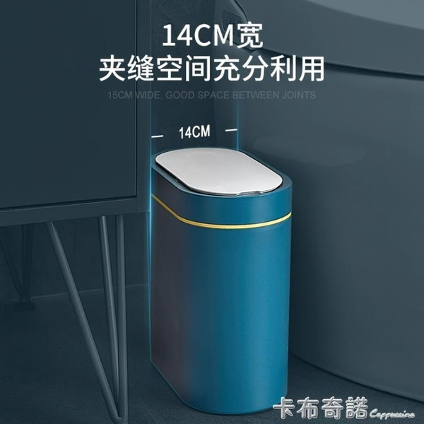 JAH智慧感应式垃圾桶卫生间自动盖家用厕所窄圾纸篓電動客厅小号 卡布奇諾